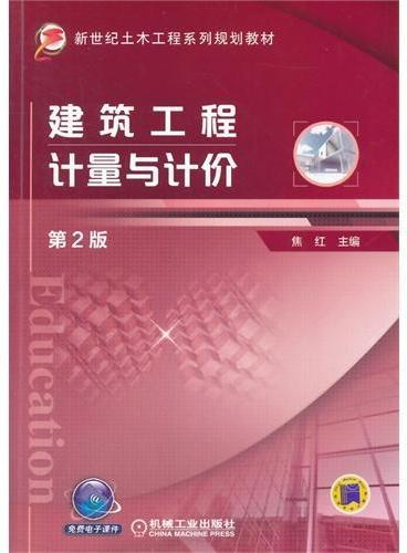 建筑工程计量与计价(第2版,新世纪土木工程系列规划教材)