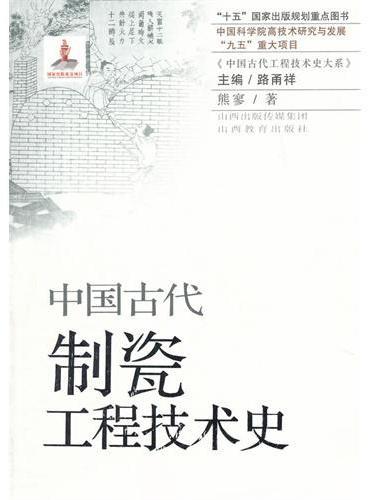 中国古代制瓷工程技术史