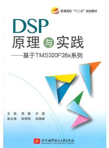 DSP原理与实践--基于TMS320F28x系列