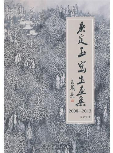 吴定玉写生画集2008-2013