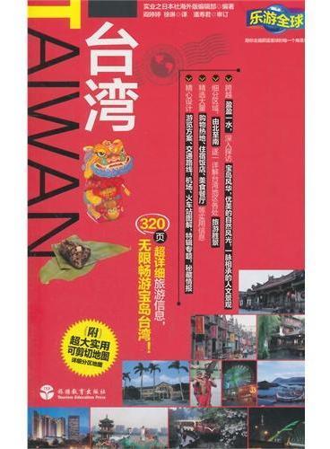 乐游全球-台湾(附超大实用可剪切地图)