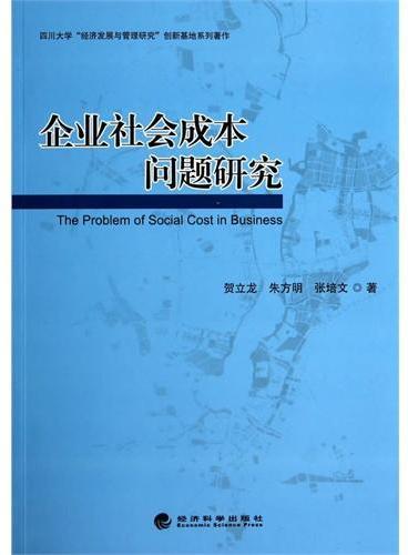 企业社会成本问题研究
