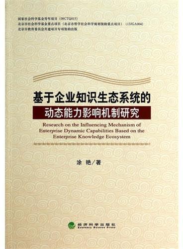 基于企业知识生态系统的动态能力影响机制研究