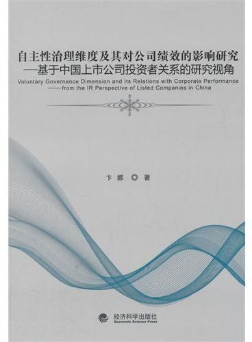 自主性治理维度及其对公司绩效的影响研究---基于中国上市公司的投资者关系的研究视角