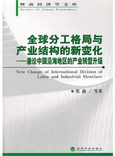 全球分工格局与产业结构的新变化