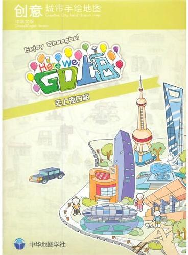 创意城市手绘地图-Here We,GO上海