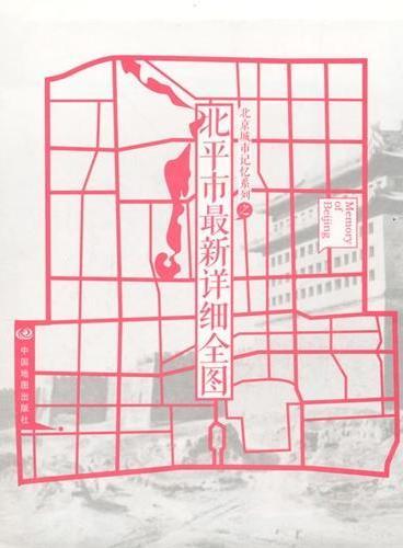 北京城市记忆系列之北平市最新详细全图