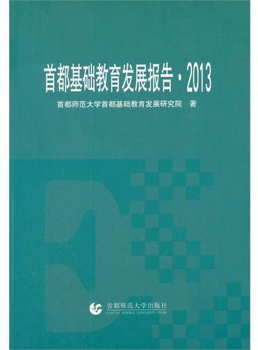 首都基础教育发展报告