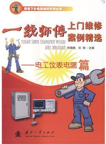 一线师傅上门维修案例精选——电工仪表电器篇