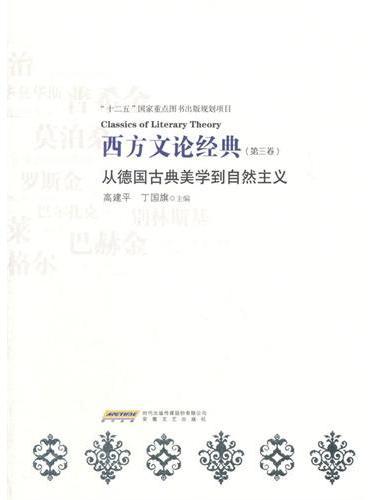 西方文论经典(第三卷)·从德国古典美学到自然主义》