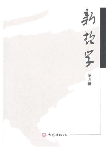 新哲学·第4辑新哲学·第4辑(全新视角探索哲学 激活哲学智慧 亲证终极信念 关注公共生活 化解人类风险)