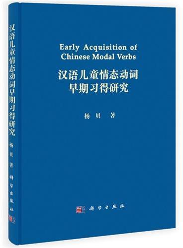 汉语儿童情态动词早期习得研究