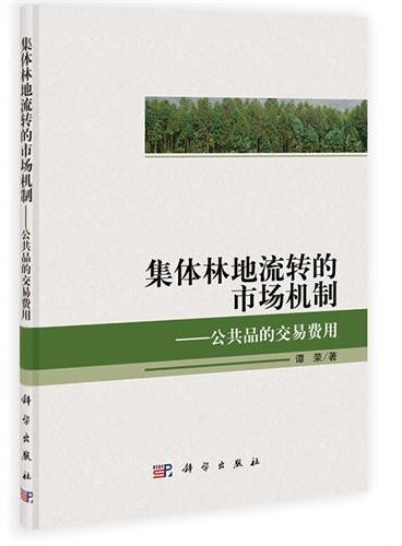集体林地流转的市场机制——公共品的交易费用