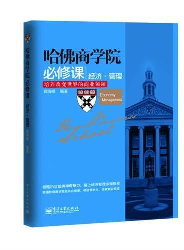 哈佛商学院必修课 经济·管理