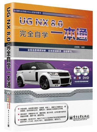 UG NX 8.0完全自学一本通(含DVD光盘2张)
