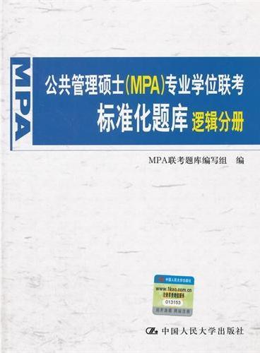 公共管理硕士(MPA)专业学位联考标准化题库 逻辑分册