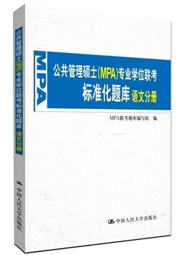 公共管理硕士(MPA)专业学位联考标准化题库 语文分册