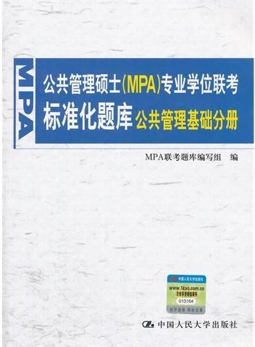 公共管理硕士(MPA)专业学位联考标准化题库 公共管理基础分册