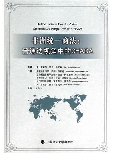 非洲统一商法 普通法视角中的OHADA