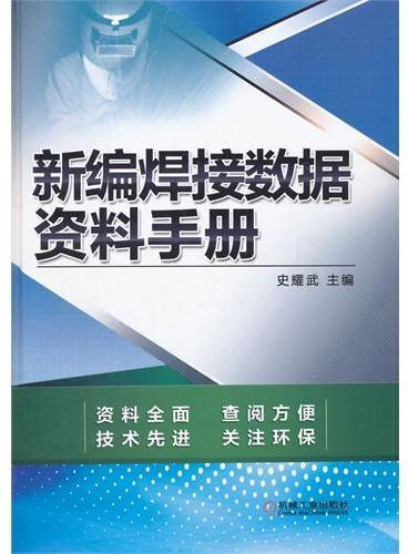 新编焊接数据资料手册