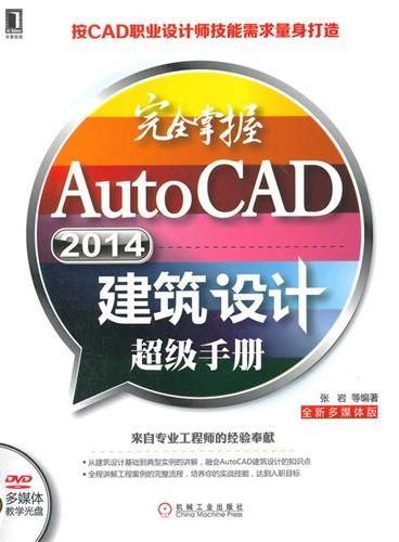 完全掌握AutoCAD 2014建筑设计超级手册