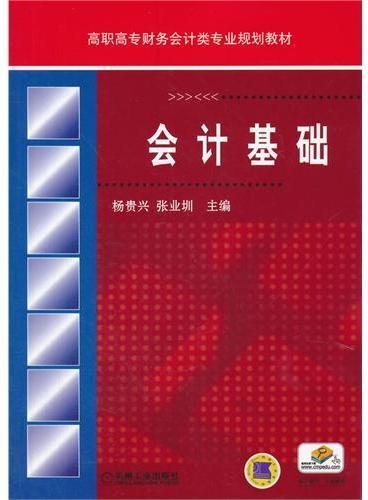 会计基础(高职高专财务会计类专业规划教材)