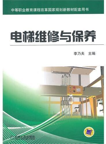 电梯维修与保养(中等职业教育课程改革国家规划新教材配套用书)