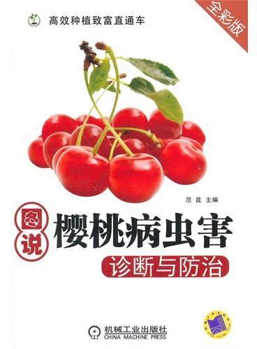 图说樱桃病虫害诊断与防治(高效种植致富直通车)