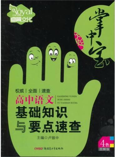 (14版)掌中宝—高中语文基础知识与要点速查(全彩版)