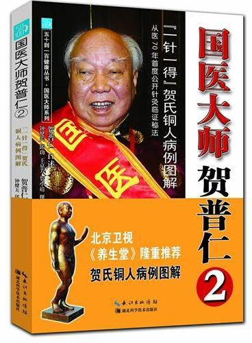 """国医大师贺普仁2:""""一针一得""""贺氏铜人病例图解"""