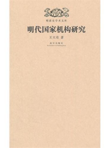 明清史学术文库:明代国家机构研究