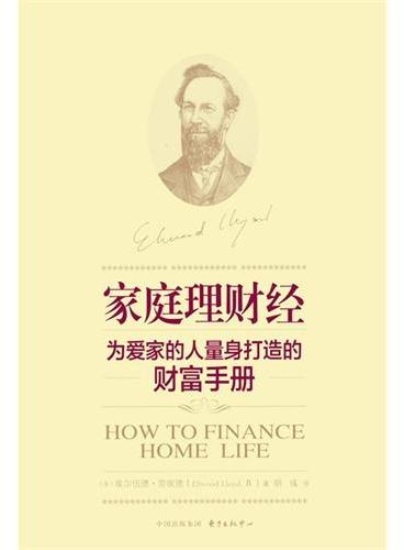 家庭理财经——为爱家的人量身打造的财富手册