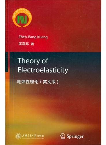 电弹性理论(英文版)