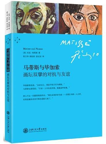 马蒂斯与毕加索——画坛双擘的对抗与友情