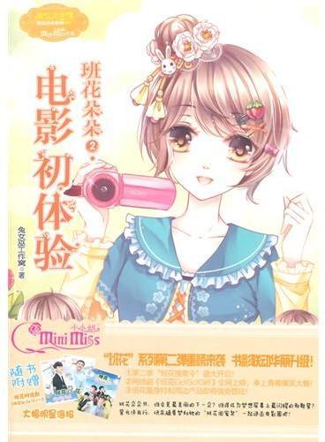 小小姐班花朵朵系列2--电影初体验