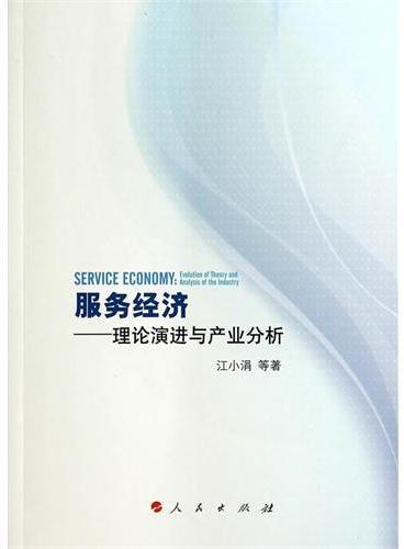 服务经济——理论演进与产业分析