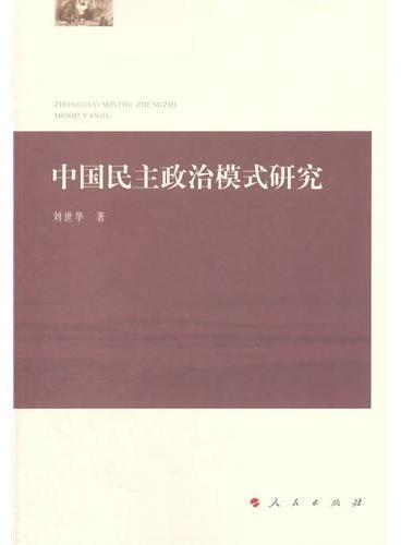 中国民主政治模式研究