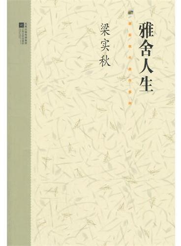 梁实秋系列-雅舍人生