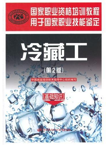 冷藏工(基础知识)(第2版)---国家职业资格培训教程
