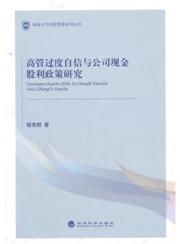 高管过度自信与公司现金股利政策研究