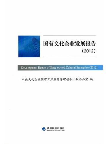 国有文化企业发展报告(2012)