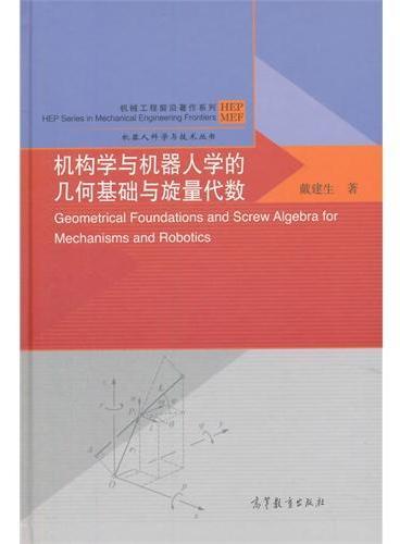 机构学与机器人学的几何基础与旋量代数