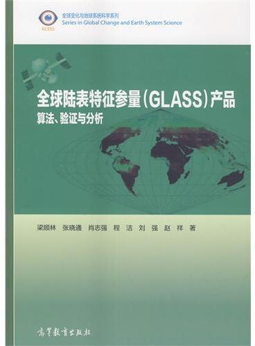 全球陆表特征参量(GLASS)产品:算法、验证与分析
