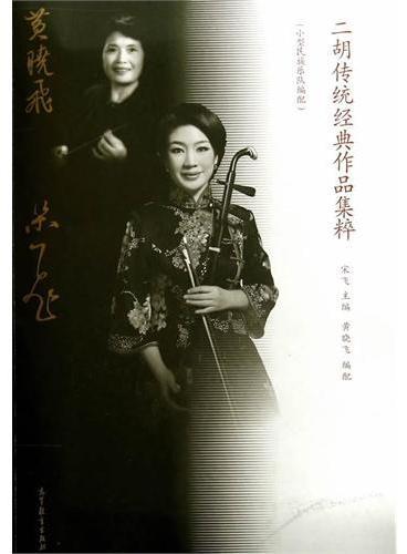 二胡传统经典作品集粹