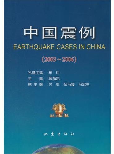 中国震例(2003-2006