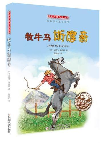 国际大奖儿童小说:牧牛马斯摩奇