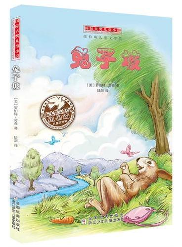 国际大奖儿童小说:兔子坡
