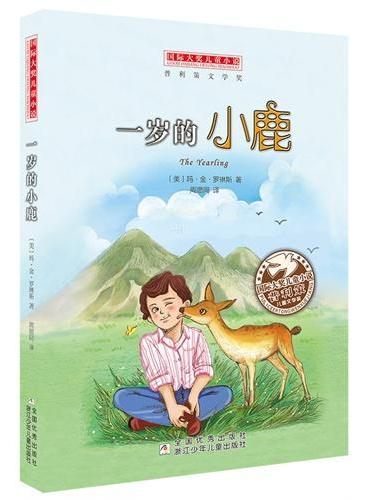 国际大奖儿童小说:一岁的小鹿