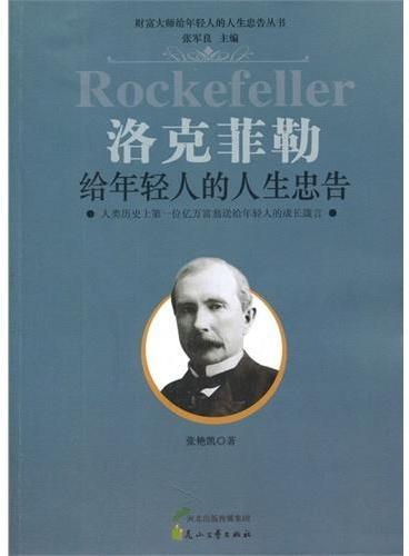 洛克菲勒--给年轻人的人生忠告(人类历史上第一位亿万富翁送给年轻人的成长箴言)