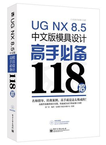 UG NX 8.5中文版模具设计高手必备118招(含DVD光盘1张)